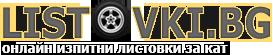 ЛИСТОВКИ БГ – онлайн изпитни листовки за кат 2015 Logo
